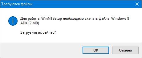 Как установить Windows на флешку