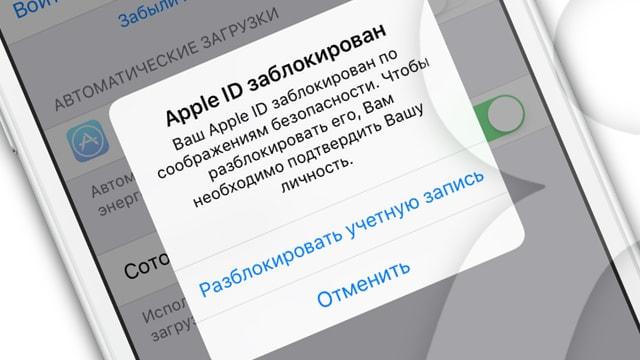 разблокировать устройства Apple 2