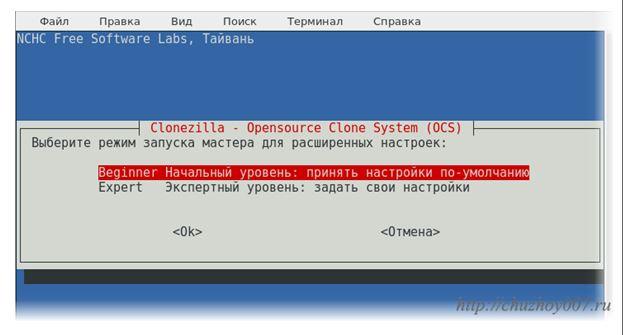 Перенесение системы linux