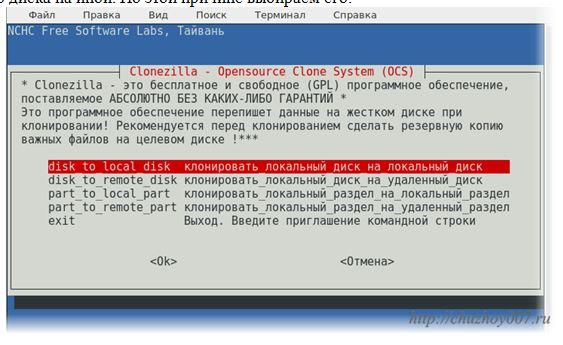 Перенесение системы linux dedian