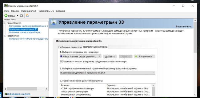 Как отключить дискретную видеокарту на ноутбуке и оставить работать встроенную
