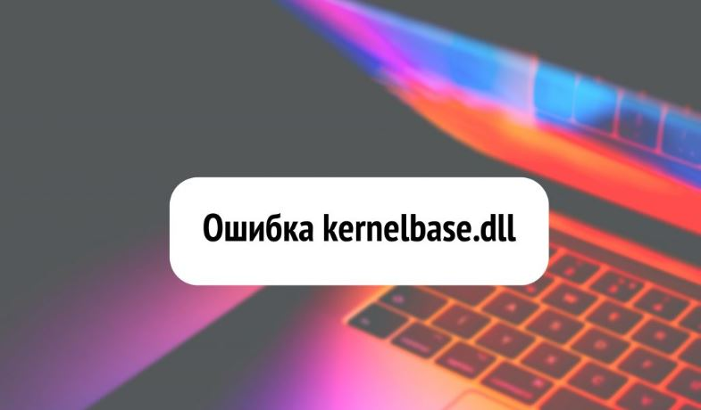 ошибка kernelbase.dll