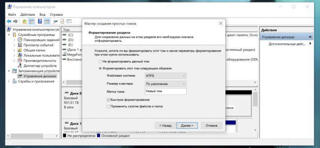 разделить жесткий диск на Windows