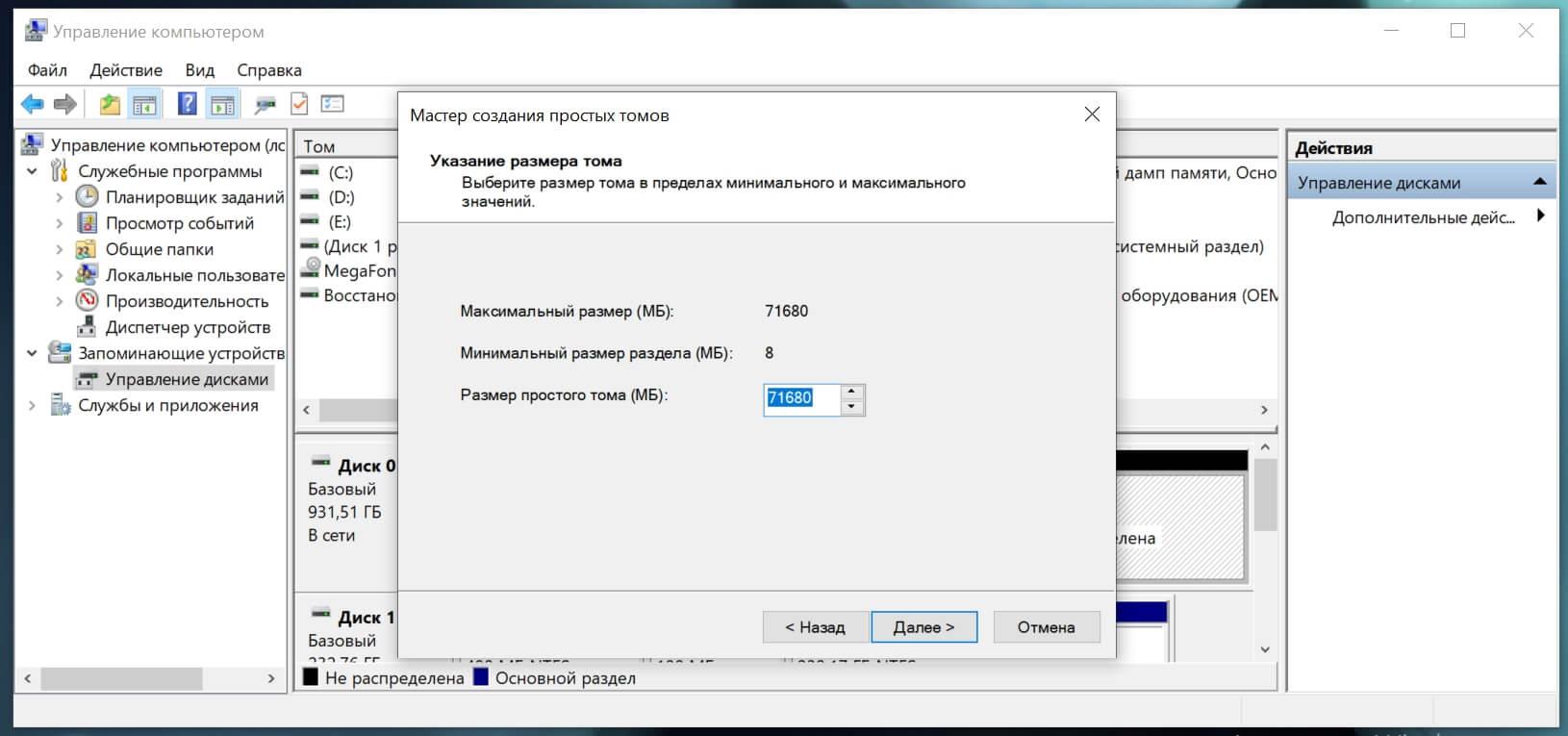 разделить жесткий диск на Windows 3