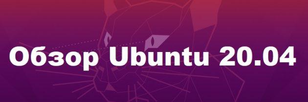 Linux Ubuntu 20.04 Focal Fossa