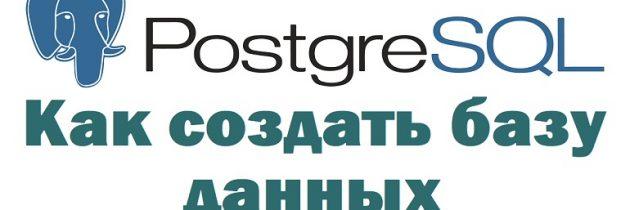 Создаем базу данных в PostgreSQ