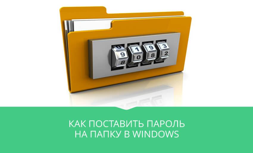 пароль на папку