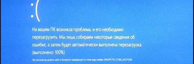 Что делать при ошибке «Memory management» на Windows 10?
