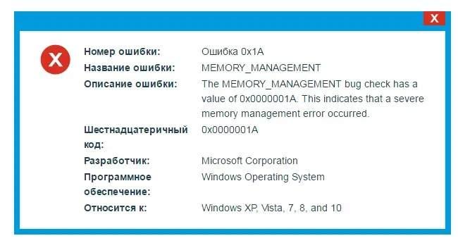 ошибка памяти