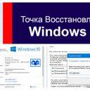 Точка восстановления в Windows 10