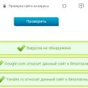 Проверка файлов на вирусы без антивируса