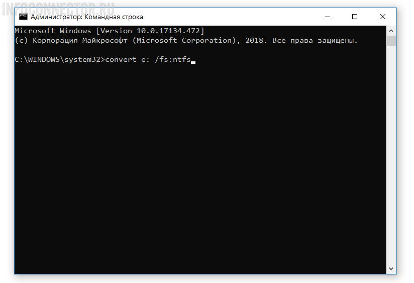 Форматирование FAT32 в NTFS без потери данных