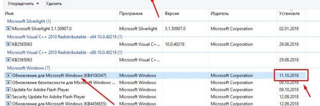 Удаление файлов обновления в Windows 10