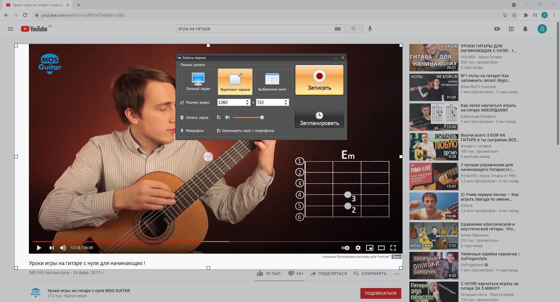 Запись экрана в Windows: 4 лучшие программы для создания собственного видеоурока