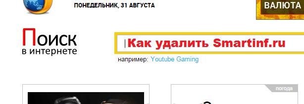 Как удалить smartinf ru