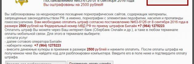 Сайт вирус блокирует браузер и требует оплатить штраф МВД