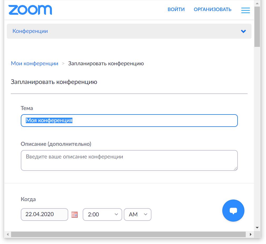 Как создать конференцию в Zoom