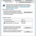 Защита и восстановление системы в Windows 7