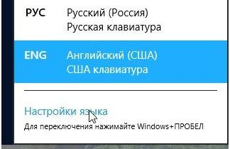 Windows 8. Настройки и изменение языковой панели.