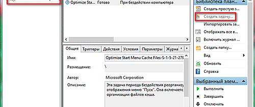 Как отключить Metro интерфейс в Windows 8.