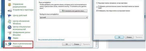 Как восстановить пропавшую языковую панель в windows 7?